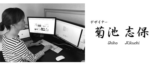 画像に alt 属性が指定されていません。ファイル名: kikuchi.jpg